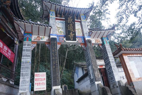 Gantong Temple in Dali