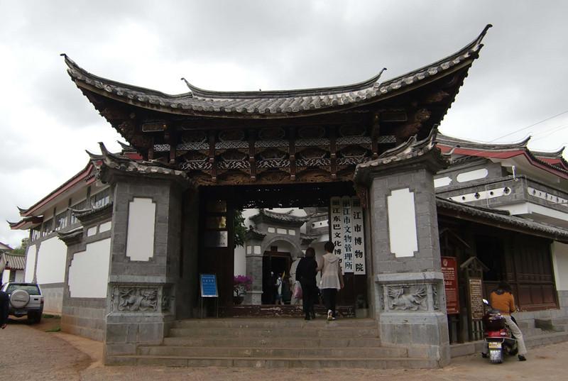 Dongba Culture Museum, Lijiang