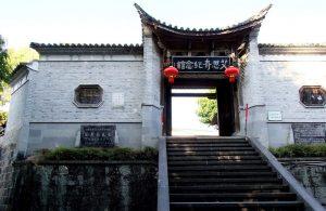 Former Residence of Ai Siqi in Tengchong County, Baoshan