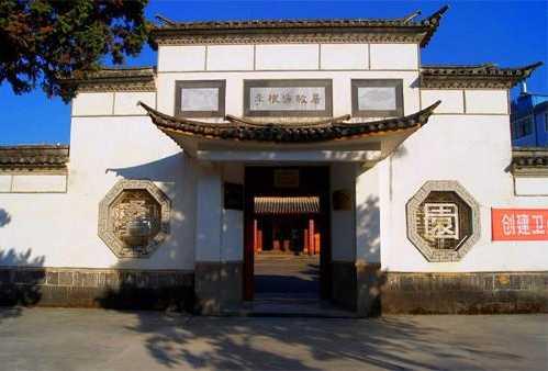 Former Residence of Li Genyuan in Tengchong County, Baoshan