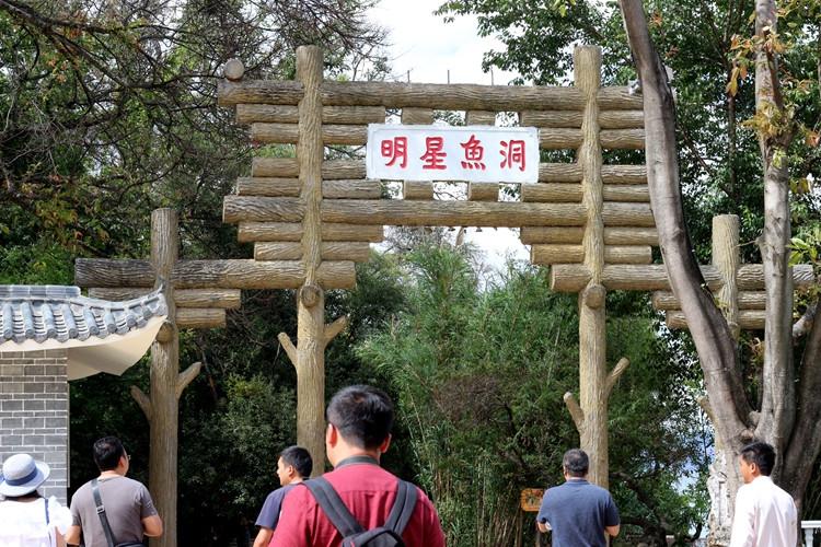 Mingxing Scenic Area of Fuxianhu Lake, Yuxi