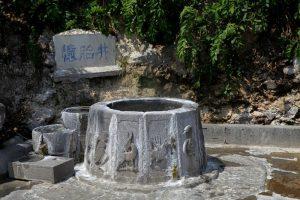 Pregnancy Well of Rehai Hot Spring in Tengchong County, Baoshan
