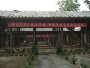 The Former Residence of Dao Anren in Yingjiang County, Dehong
