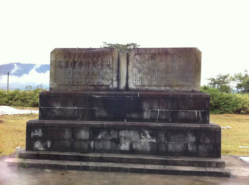The Monument of Margary Affair in Yingjiang County, Dehong