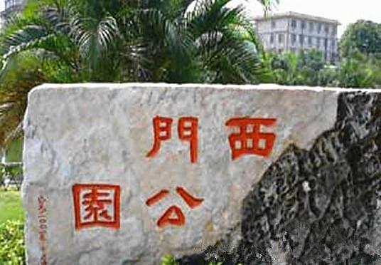 Ximen Park in Linxiang District, Lincang