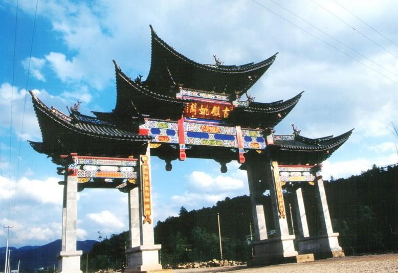 Yaoguan Old Town in Shidian County, Baoshan