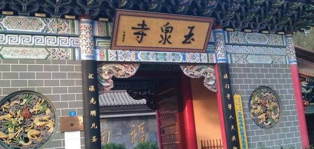 Yuquan Temple in Hongta District, Yuxi