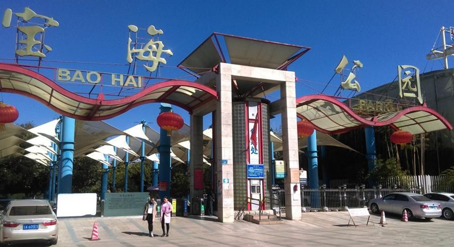 Baohai Park in Kunming