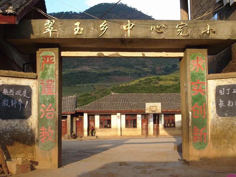 Cuiyu Lisu and Pumi Ethnic Town of Ninglang County in Lijiang-02
