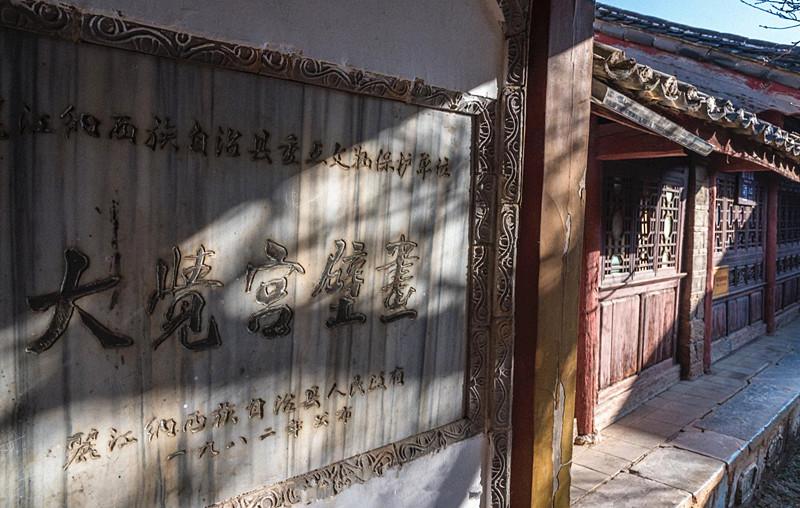 Dajuegong Mural in Shuhe Old Town, Lijiang