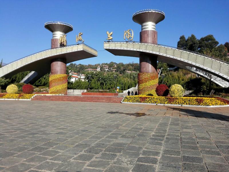 Erhai Lake Park in Dali City
