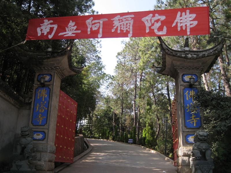 Fota Temple of Jizu Mountain in Binchuan County, Dali