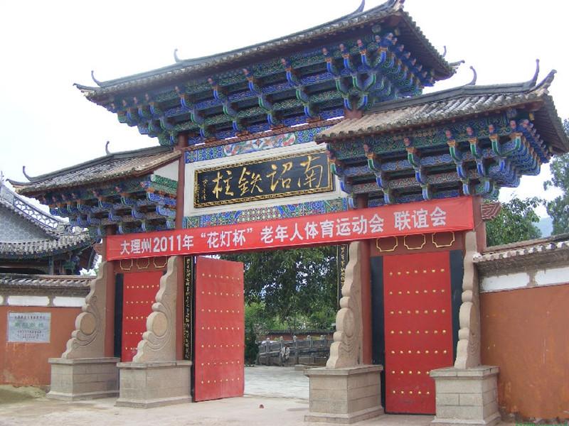 Iron Pillar of Nanzhao Kingdom in Midu County, Dali