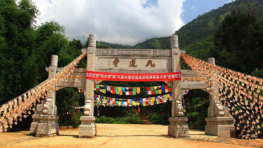 Jiulian Temple of Jizu Mountain in Binchuan County, Dali