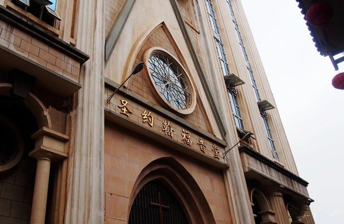 Kunming Saint John Gospel Church