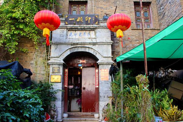 Maolu Cottage in Kunming