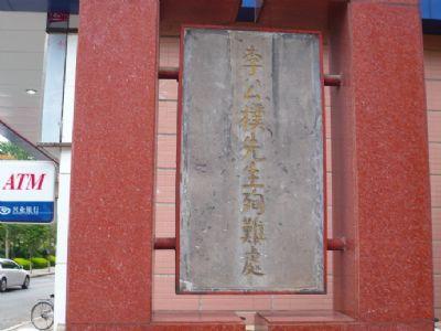 Martyrdom Monument of Li Gongpu in Kunming