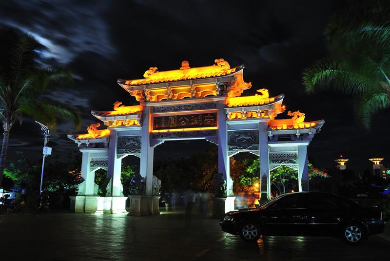 Nanhu Lake Park in Mengzi City, Honghe