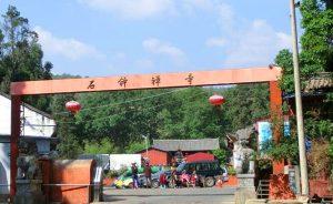 Shizhong Temple of Jizu Mountain in Binchuan County, Dali