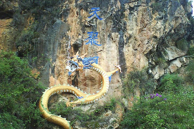 Tianlongdong Cave of Cangshan Mountain in Dali City