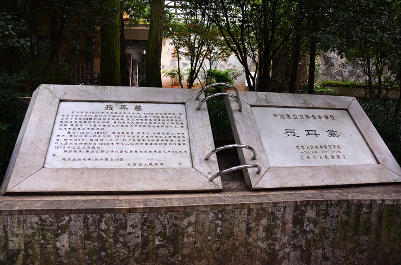Tomb of NiE in Western Hills, Kunming
