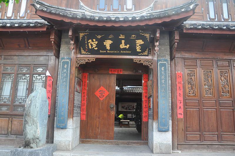 Xueshan Academy in Lijiang Old Town