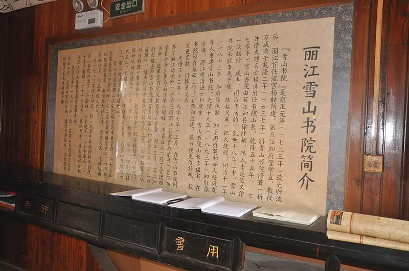 Xueshan Academy in Lijiang Old Town-07