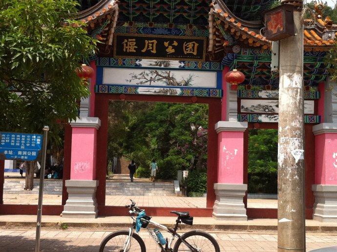 Yanyue Park in Nanjian County, Dali