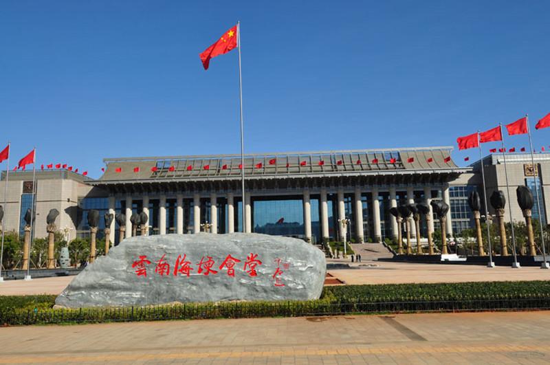Yunnan Haigeng Auditorium