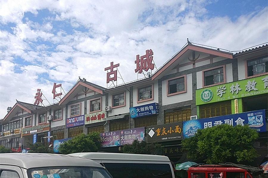 Yongren Ancient Town in Yongren County, Chuxiong