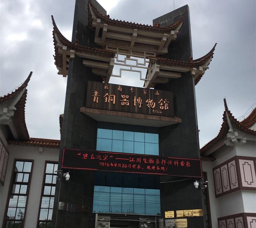 Lijiashan Bronze Museum in Jiangchuan District, Yuxi