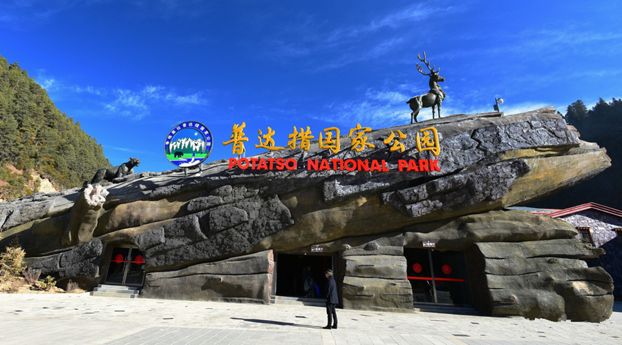 Pudacuo National Park in Shangri-la, Diqing