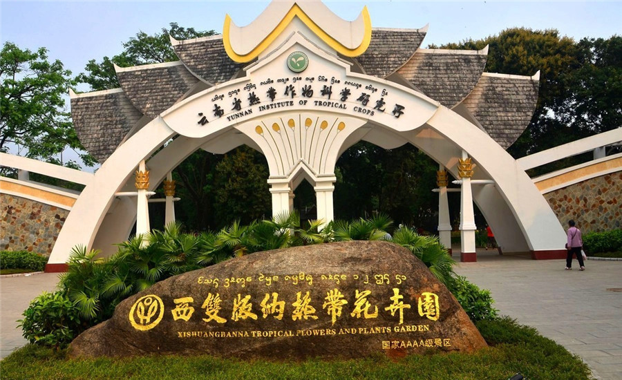 Xishuangbanna Tropical Flowers Garden in Jinghong City