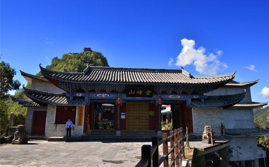 Yunfeng Mountain in Tengchong County, Baoshan