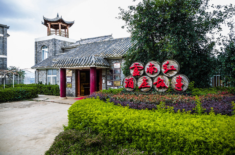 Yunnan Red Wine Villa in Mile County, Honghe