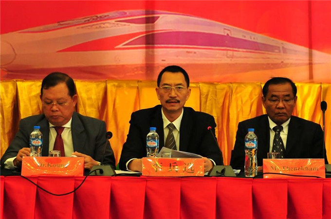 China-Laos Railway Construction Working Conference in Vientiane