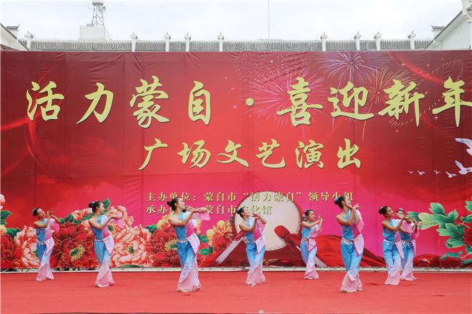 Spring Festival Celebration in Mengzi