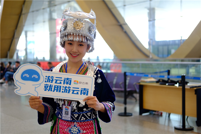 """Travel in Yunnan"" App"