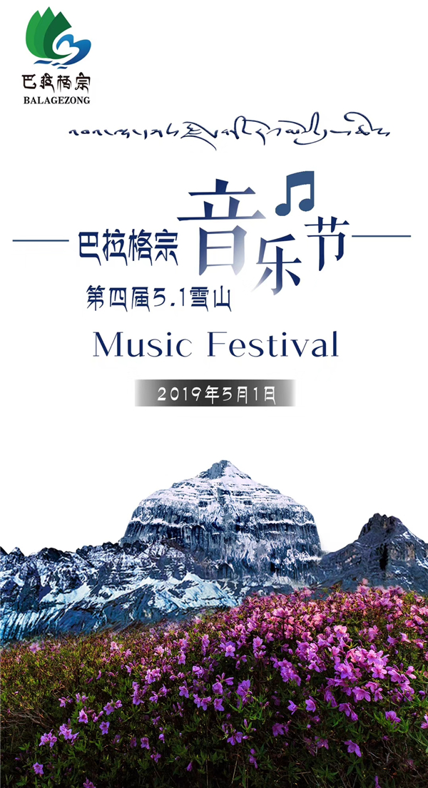 The 4th Balagezong Music Festival in Shangri-la