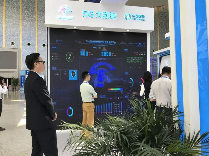 5G Network on 2019 South and Southeast Asia Commodity Expo and Investment Fair (SSACEIF) in Kunming