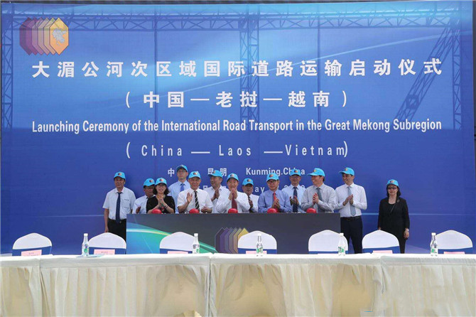 China-Laos-Vietnam joint transport launched in Kunming