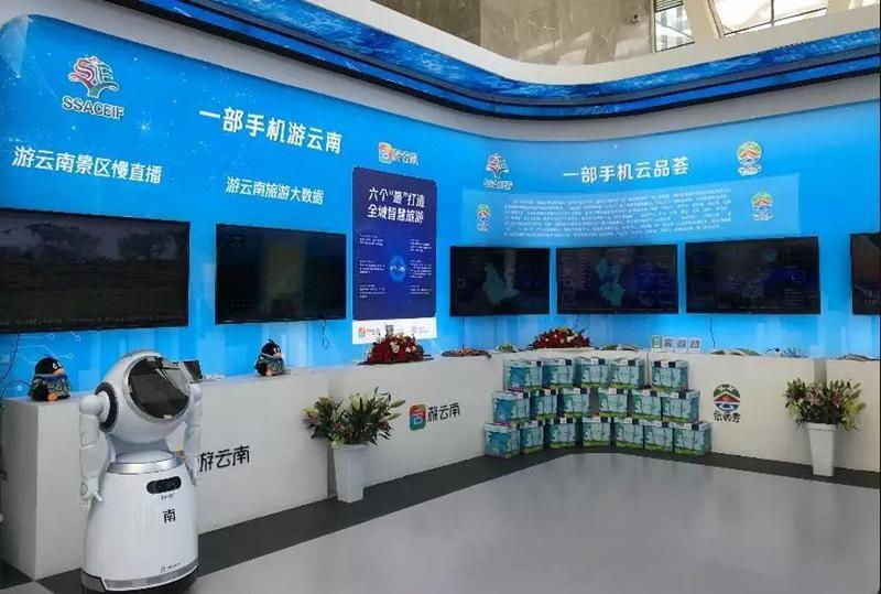 Digital Yunnan exhibiting area in Kunming
