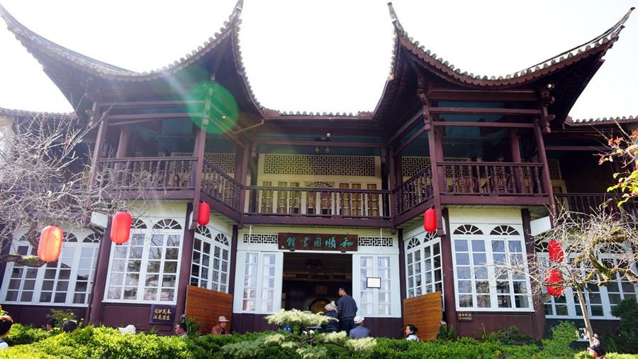 Heshun Library in Tengchong County, Baoshan