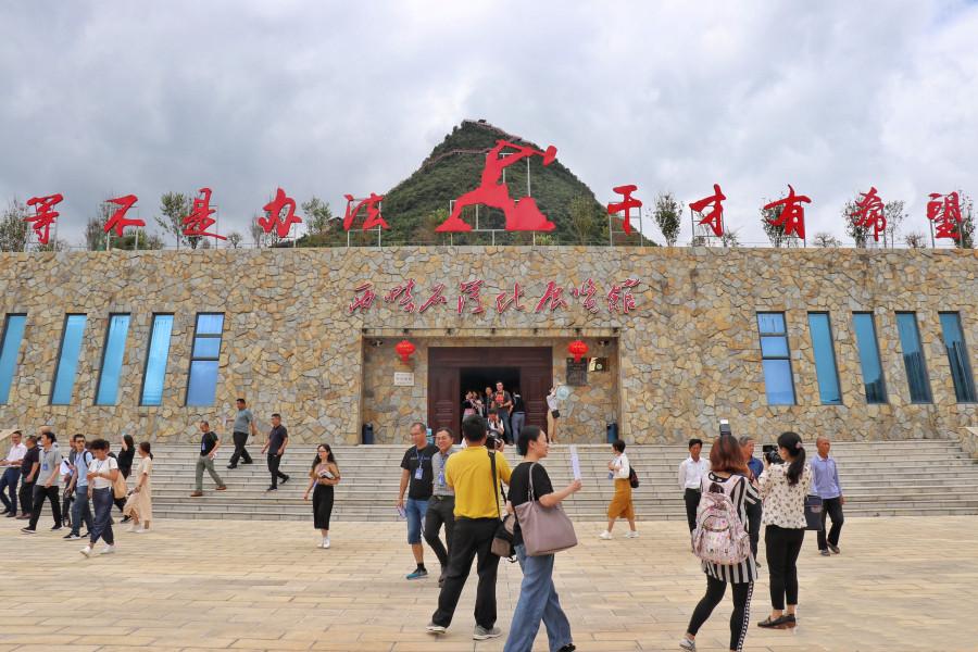 A folklore museum located in Xichou