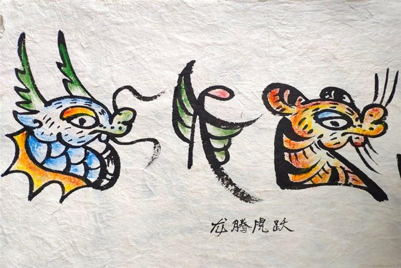 Dongba paper in Lijiang