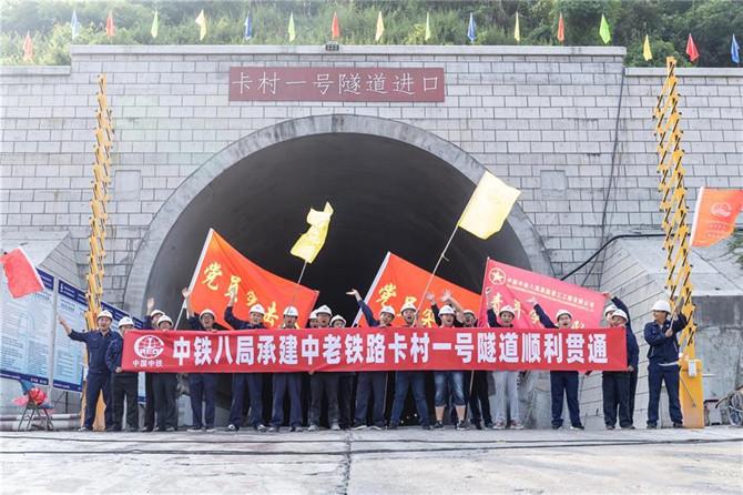 China Railway No. 8 Engineering Group (CREC-8) celebrate the holing-through of Ban Ka No. 1 Tunnel near the Luang Prabang Ancient Town