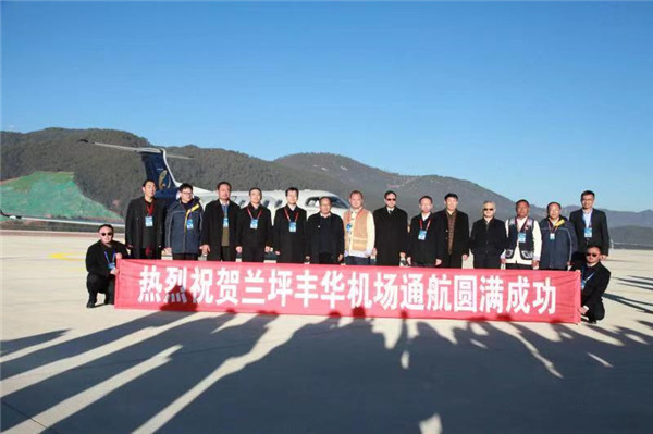 Lanping Fenghua General Airport was put into use