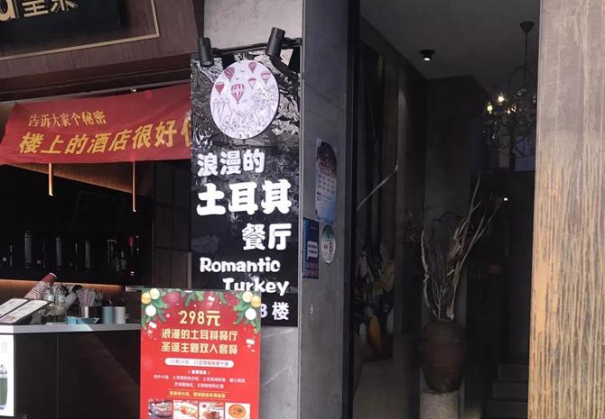 Turkish restaurant in Kunming